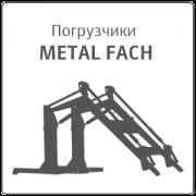 Погрузчики METAL FACH