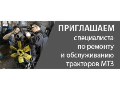 Компания Проимпорт ищет специалиста по ремонту и обслуживанию трактор МТЗ